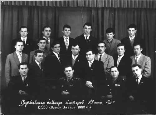СК «Одесса» 1960
