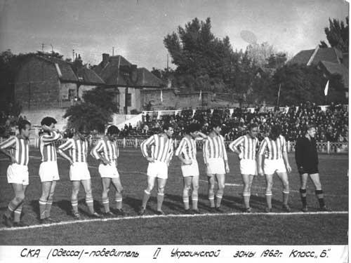 СК «Одесса» 1962