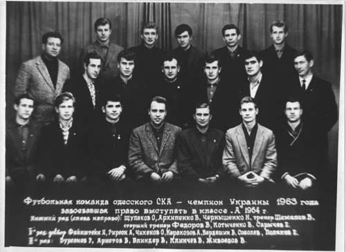 СК «Одесса» 1963